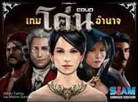 เกมโค่นอำนาจ Coup TH บอร์ดเกมแปลไทย