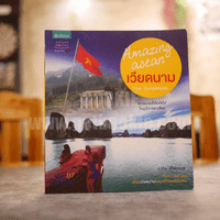 Amazing Asean เวียดนาม The Guidebook