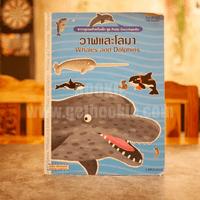 สารานุกรมสำหรับเด็ก ชุด Petite Encyclopedia วาฬและโลมา Whales and Dolphins