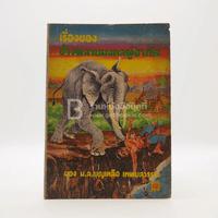 เรื่องของช้างพลายมงคลผู้อาภัพ - ม.ล.บุญเหลือ เทพยสุวรรณ