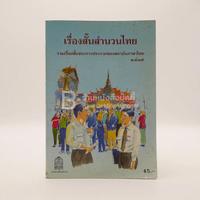 เรื่องสั้นสำนวนไทย เล่ม 2
