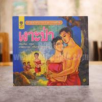หนังสือส่งเสริมการอ่าน ชุด วรรณคดีไทย เงาะป่า