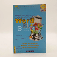 Word Blender