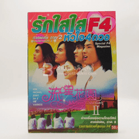 F4 รักใสใสหัวใจ 4 ดวง ภาค 2 (ด้านในรวมภาพสี F4)