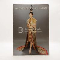 Miss Thailand Universe 2010