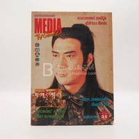 Media TV. Guide ปีที่ 3 ฉบับที่ 24 มิ.ย. พ.ศ.2537