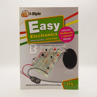 Easy Electronics เรียนรู้จากการทดลอง ฉบับรวมชุด