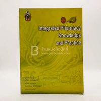 Integrated Pharmacy Knowledge and Practice