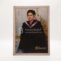 หนังสือรวมพระฉายาลักษณ์ สมเด็จพระเทพรัตนราชสุดาฯ สยามบรมราชกุมารี