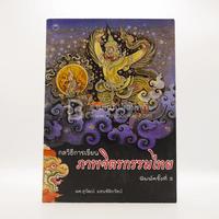 กลวิธีการเขียนภาพจิตรกรรมไทย - ผศ.สุวัฒน์ แสนขัติยรัตน์