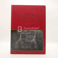 จิตรกรรมไทย - ครูสมปอง อัครวงษ์ โรงเรียนเพาะช่าง