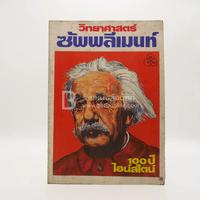 วิทยาศาสตร์ ซัพพลีเมนท์ 100 ปี ไอน์สไตน์