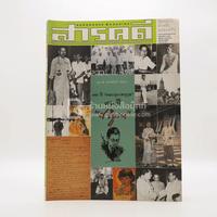 Feature Magazine สารคดี ฉบับที่ 196 ปีที่ 17 มิถุนายน 2544 กุหลาบ สายประดิษฐ์ - คณะสุภาพบุรษ