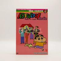 เครยอนชินจัง เล่ม 16