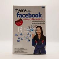 ทำตลาดบน facebook ฉบับประยุกต์ใช้แอพพลิเคชั่น