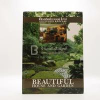 คอลเล็คชั่น แอนด์ เฮ้าส์ ฉบับพิเศษ Beautiful House and Garden