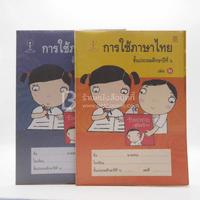 การใช้ภาษไทย ชั้น ป.6 เล่ม 1-2
