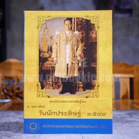 วันนักประดิษฐ์ 2549 พระบิดาแห่งการประดิษฐ์ไทย 2 ก.พ. 2549 สำนักงานคณะกรรมการวิจัยแห่งชาติ