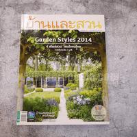 บ้านและสวน ฉบับที่ 455 4 สไตล์สวน โดนใจคนไทย