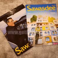 นิตยสารคละหัว ชุดที่ 4 แพ็ค 2 เล่ม (Sawasdee)