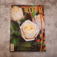 นิตยสารดอกไม้ จักรพรรดินี issue 2 May 2007