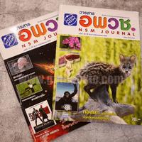วารสาร อพวช.ขายรวม 2 เล่ม