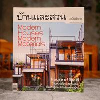 บ้านและสวน ฉบับพิเศษ 2013/2 Modern Houses Modern Materials