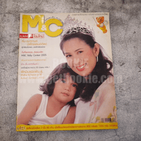 แม่และเด็ก M&C ปีที่ 28 ก.พ.2548 ส้ม ชนากานต์