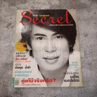Secret ซีเคร็ต ปีที่ 1 ฉบับที่ 01 ปกเบิร์ด ธงไชย (ฉบับปฐมฤกษ์) หายาก!!!