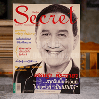 Secret ปีที่ 4 ฉบับที่ 89 มี.ค.2555 เศรษฐา ศิริฉายา