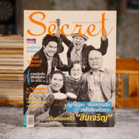 Secret ซีเคร็ต ปีที่ 3 ฉบับที่ 67 เม.ย.2554 ครอบครัวสินเจริญ