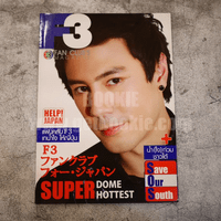 นิตยสาร F3 Fan Club's Issue 18 May 2011