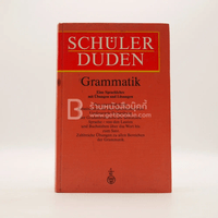 Schule Duden พจนานุกรมภาษาเยอรมัน
