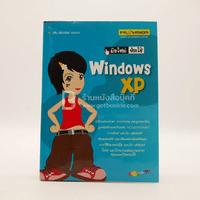 มือใหม่หัดใช้ Windows XP