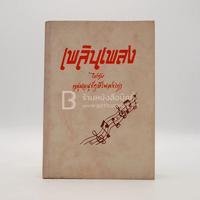 เพลงเพลินไปกับกลุ่มอนุรักษ์เพลงไทย