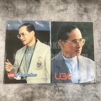 นิตยสาร UBC Magazine ปกในหลวงร.9 แพ็ค 2 เล่ม
