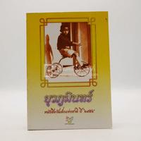 ยุวภูมินทร์ หนังสือวันเด็กแห่งชาติ ปี 2554