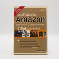 สอนให้รวยด้วย Amazon
