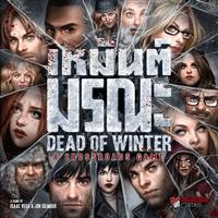 เหมันต์มรณะ Dead of Winter บอร์ดเกมแปลไทย