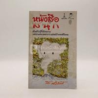 หนังสือสนุก - ส.ศิวรักษ์