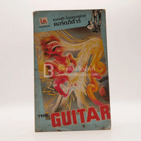 The Guitar No.120