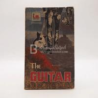 The Guitar No.84