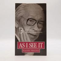 As I See It - Konosuke Matsushita