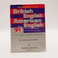 British English American English