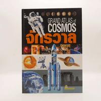 จักรวาล Grand Atlas of Cosmos
