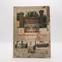 ประวัติศาสตร์วัดสุรชายาราม ราชบุรีและทำเนียบพระอารามหลวง