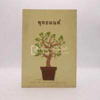 พุทธมนต์ หนังสือสวดมนต์แปล