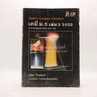 คู่มือเตรียมสอบ เคมี ม.5 เล่ม 3 ว 032