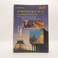 คู่มือเตรียมสอบภาษไทย ม.4-5-6