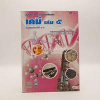 หนังสือเรียน รายวิชาเพิ่มเติม เคมี เล่ม 5 ม.4-6